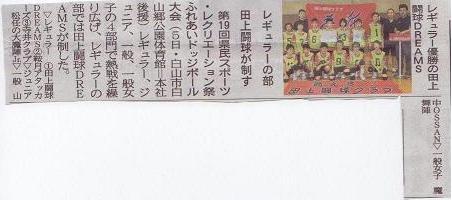 優勝を果たした田上闘球DREAMSの皆さんです。