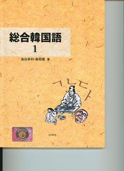組み合わせと発音が大変な韓国語教科書