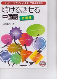 中国語初級教科書