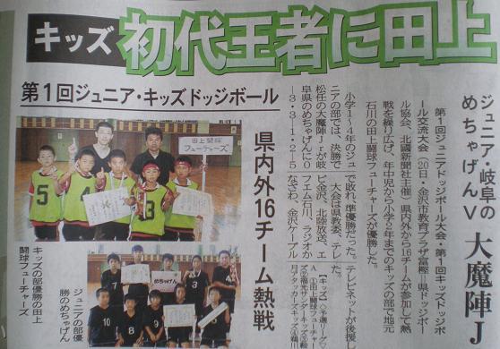 田上闘球フェーチャ―ズの皆さん ご苦労様でした。
