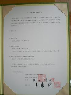 協定書は公民館に掲示してあります。