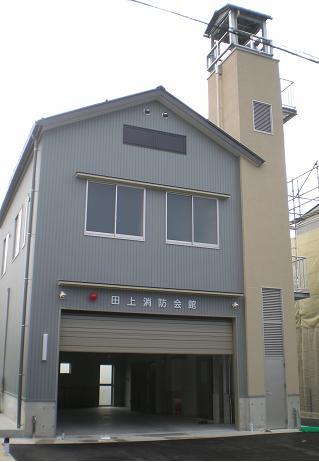 完成まじかの田上消防会館