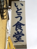 会津 115