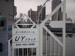 コピー ~ 2011.5.3レンタルボート 008