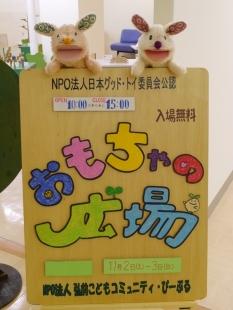 おもちゃの広場inアプリーズ①