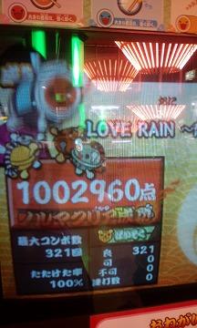 LOVE RAIN全良