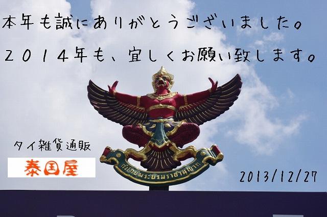 ガルーダご挨拶20131227