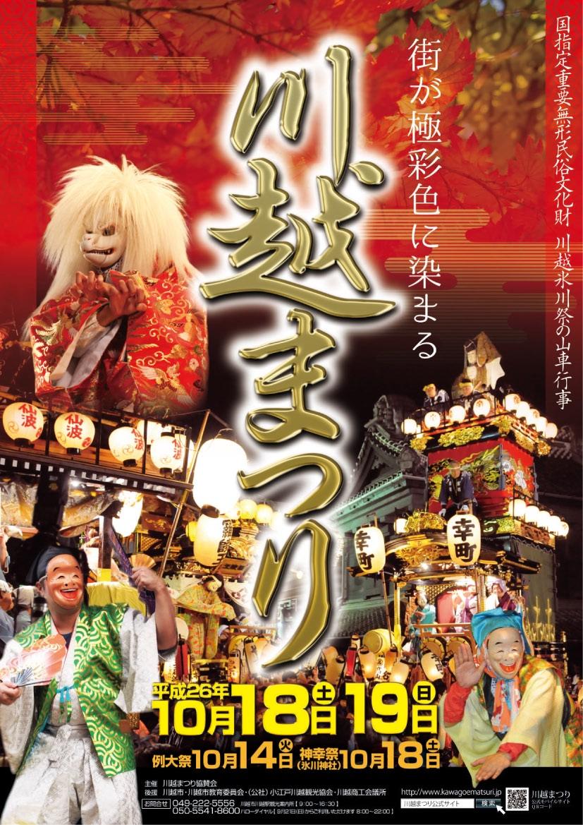 2014川越祭りポスター