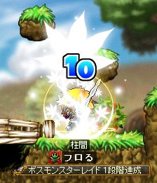 11-0228ブレイブスラッシュ20成功