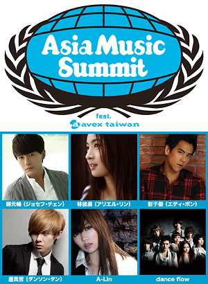 Asia Music Summit