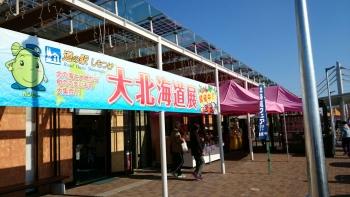 しもつけ道の駅北海道物産展1