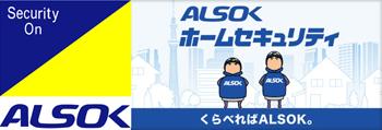 ■アルソックホームセキュリティ標準装備!安心です!