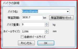 カルマ2013積算