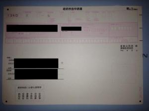 継続検査申請表