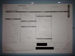 点検整備記録簿