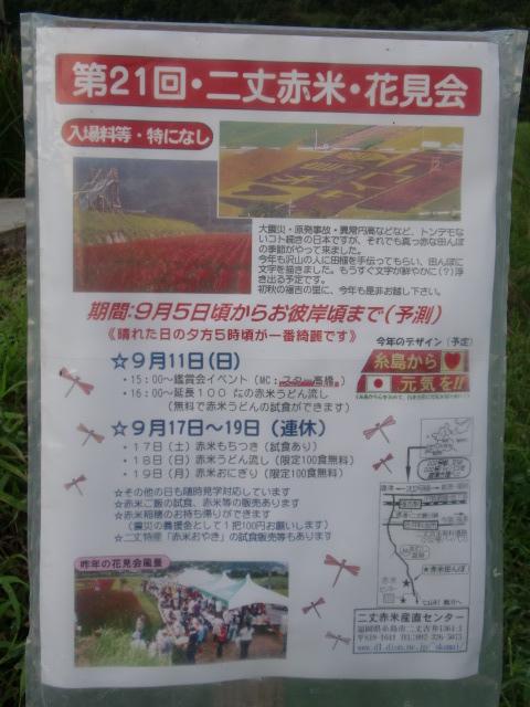 20110910福吉 013