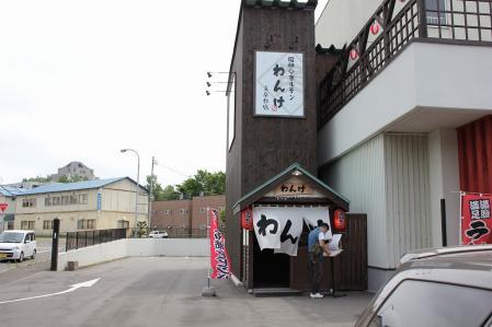 20110703 わんけ