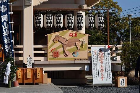 DSC_8642岡山神社絵馬