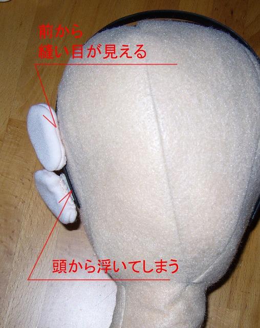s-耳-失敗1p-1113