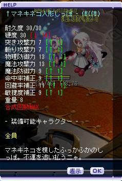 maneki3