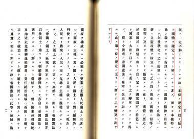 帝國憲法第1條