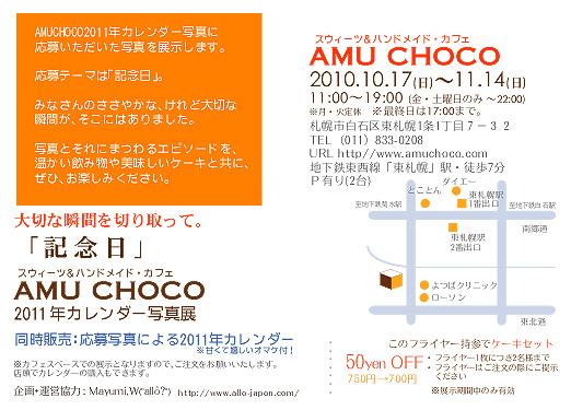 アムチョコカレンダー写真展DM