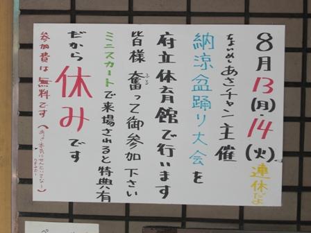 今日のあさちゃん8/7