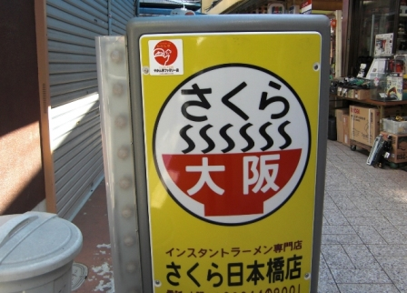 さくらさん9/25