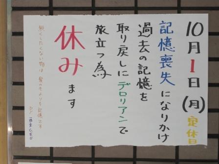今日のあさちゃん9/25