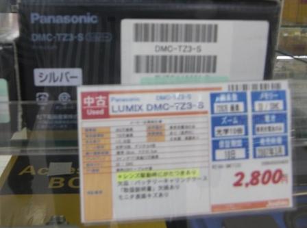 CIMG04742.jpg