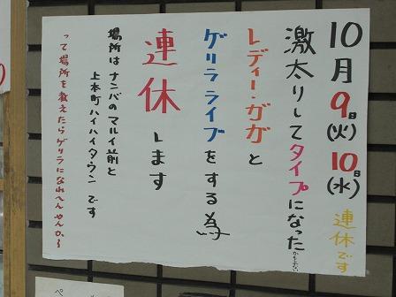 日本橋巡回10/2あさちゃん