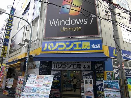 日本橋巡回10/2パソコン工房