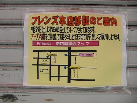 日本橋巡回10/2フレンズ3