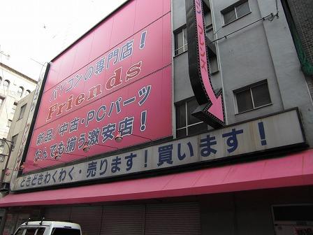 日本橋巡回10/2フレンズ2