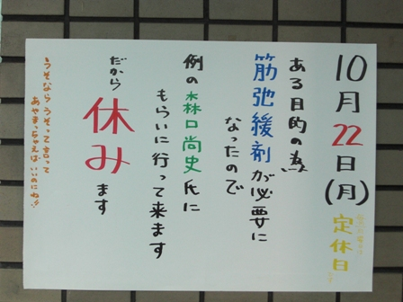 日本橋巡回H24.10.16その4