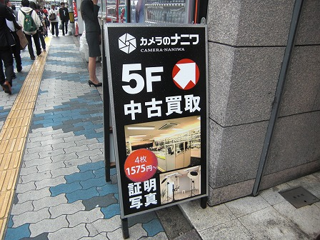 日本橋巡回12年10月23日 その16