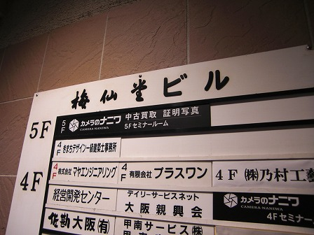 日本橋巡回12年10月23日 その17