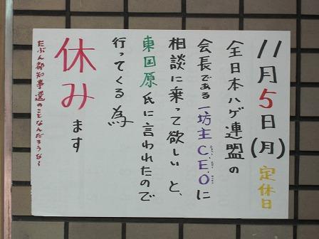 11.2日本橋巡回その12