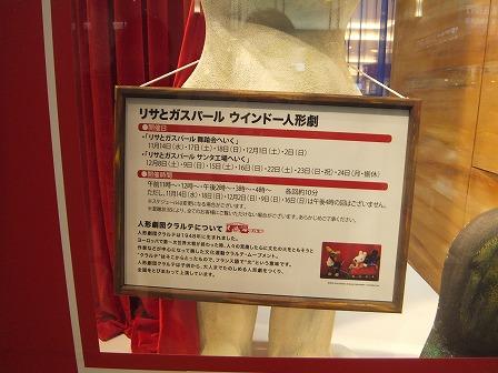 梅田巡回~日本橋へ その31