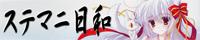 ステマニ日和banner