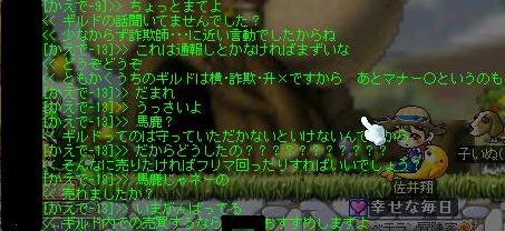 ・・・詐欺師?