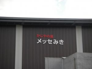 IMGP5702.jpg