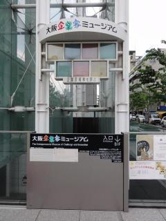 大阪起業家ミュージアム