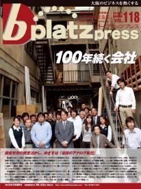 bpatzpress2010 11月号 表紙