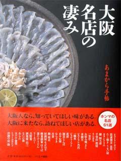 あまから手帖『大阪名店の凄み』(表紙)