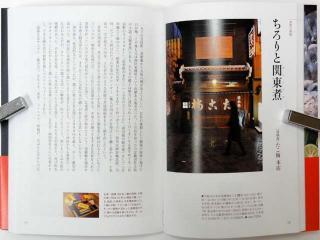 あまから手帖『大阪名店の凄み』(p76,77)