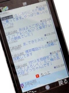 ツイッターの携帯画面