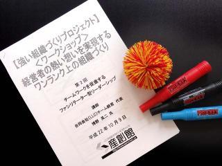 強い組織づくりプロジェクト2010.10.9