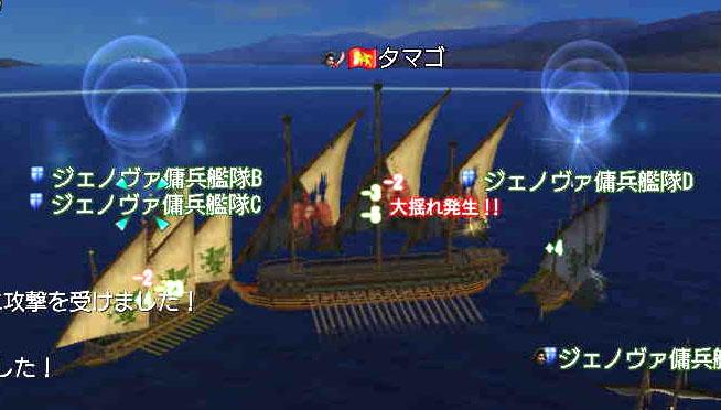 ジェノヴァ傭兵艦隊 2