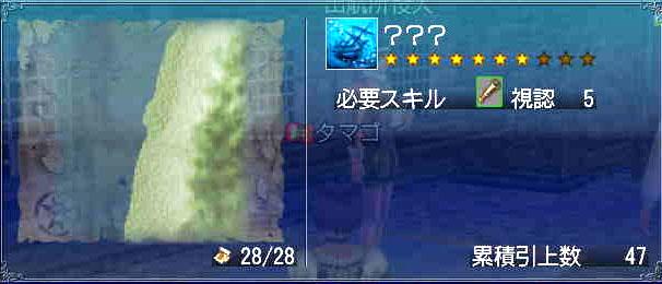 沈没地図 1